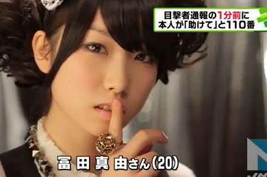 【無能警察】冨田真由さん刺傷事件、3年前にも別の女性アイドルが岩埼容疑者に脅迫され、警察に相談→担当者が岩埼容疑者の名前を入力し忘れる