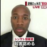 再び起こってしまった在沖縄米軍関係者の凶悪犯罪!残忍な死体遺棄事件で容疑者逮捕!安倍総理も異例のコメント「強い憤りを感じる」