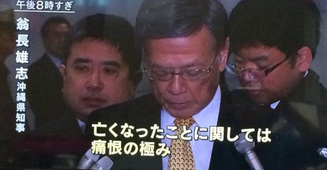 翁長知事「痛恨の極み、基地があるが故に起きたこと」…在日米軍の犯罪多発と「経済的徴兵制」