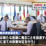 【伊勢志摩サミット】安倍総理「今はリーマンショック級の世界経済危機だ!」、ドイツ&イギリス「そうでもないと思う…」