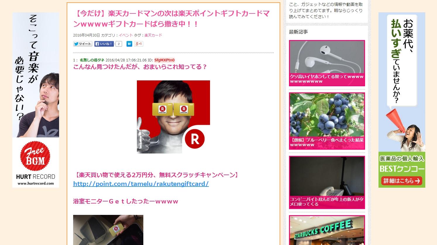 【注意】楽天ポイントギフトカード2万円分がもらえ放題ってホント!?