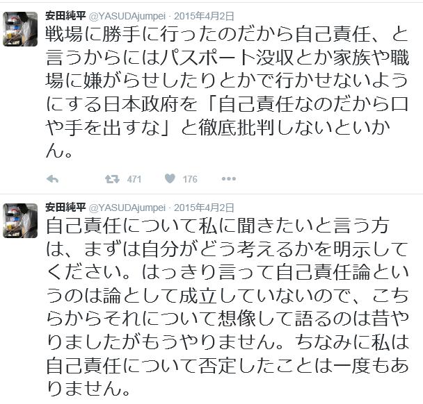 ネット上で批判が殺到している安田さんの過去のツイッター上での発言。