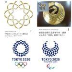 【悲報】東京五輪の新エンブレム、創価と「あの秘密結社」のシンボルが合わさったものだったことが判明!?