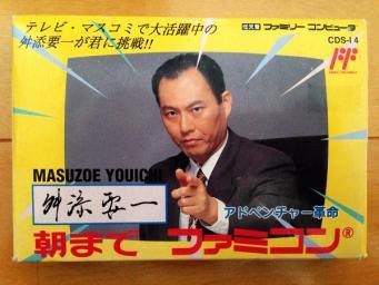 【何だこれ?】舛添都知事の昔のファミコンゲームが話題に!アマゾンで1万円以上の高値!