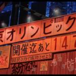 ついに海外で東京オリンピックの中止に言及!東京五輪ブランドはすでに地の底に!