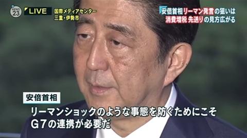 【驚き】安倍総理「リーマンショック前に似てきたなんて、私は一言も言ってない!」