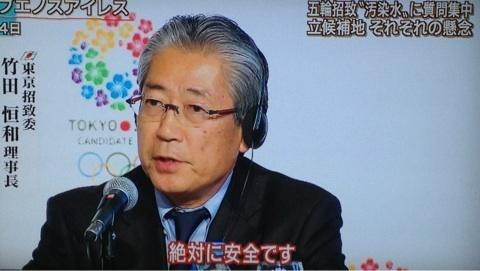 【上級国民】竹田JOC会長に死亡事故を引き起こした仰天過去!おいも大麻所持で逮捕歴など親族も問題児揃い!