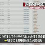 【癒着】日本のタックスヘイブン報道、予想通りのヘタレっぷり!読売は匿名報道!