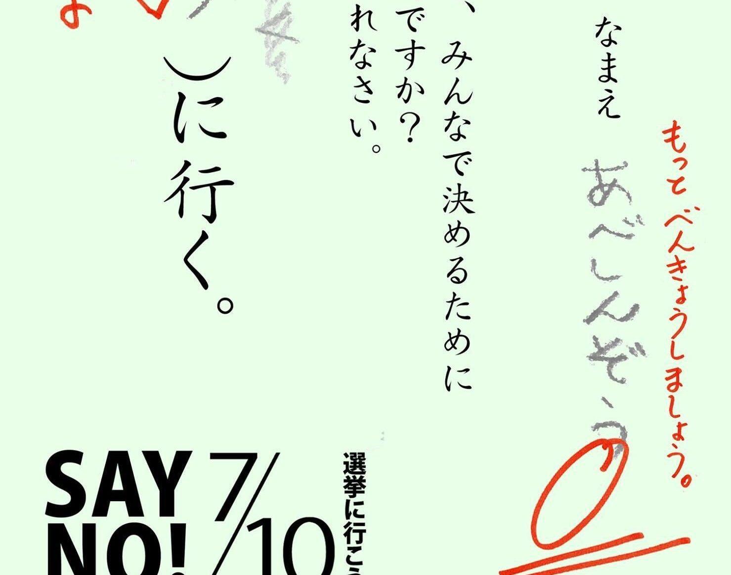 【どう思う?】小学校5年生「あべしんぞう」君のポスターがネット上で波紋!「日本のみらいを決めるためにせん(そう)に行く」