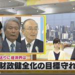 安倍総理の消費増税延期に経済団体が批判強める!日本の大企業が消費増税を推進する理由とは?