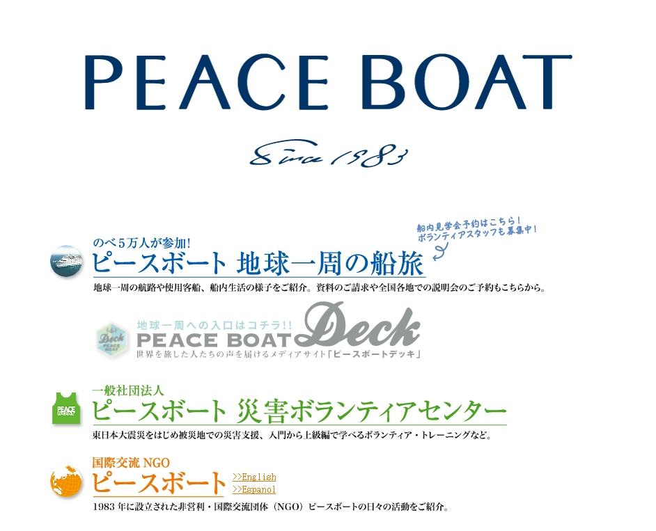 産経新聞のデマ報道で話題になった「ピースボート」って一体なに?【コラム第8回】