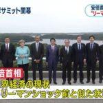 【え?】イギリスのEU離脱に政府関係者「リーマンショック級だ」、ネットユーザー「G7の時にこれを予見していた安倍さんは預言者だ!」