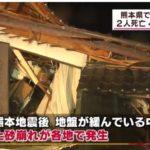 【異常気象】熊本で観測史上類を見ない大雨!4人死亡、2人行方不明!岩手では竜巻が発生し、物置小屋が吹き飛ぶ!
