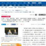 産経新聞が小沢氏をこき下ろすも見事に自爆!「新潟を北陸と間違える基本的なミスを犯す」→新潟は北陸でした!