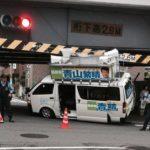 安倍総理の親友・青山繁晴氏の選挙カーが交通事故!高さ制限のガードに突っ込み、車が傾く!