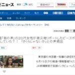 産経新聞がネット上で流布していたピースボートに関するデマを記事化!→当事者からの抗議で削除する失態!