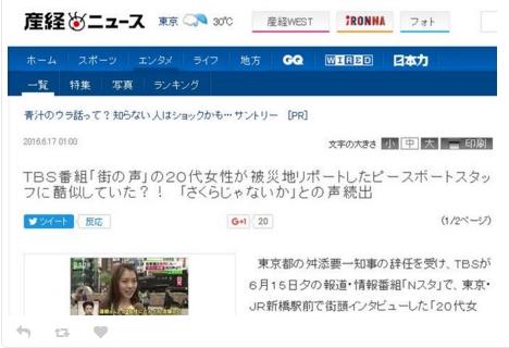 【驚き】産経新聞がピースボートに関するデマ記事を謝罪!ネット上に流布した情報だけで記事化したことを認める!