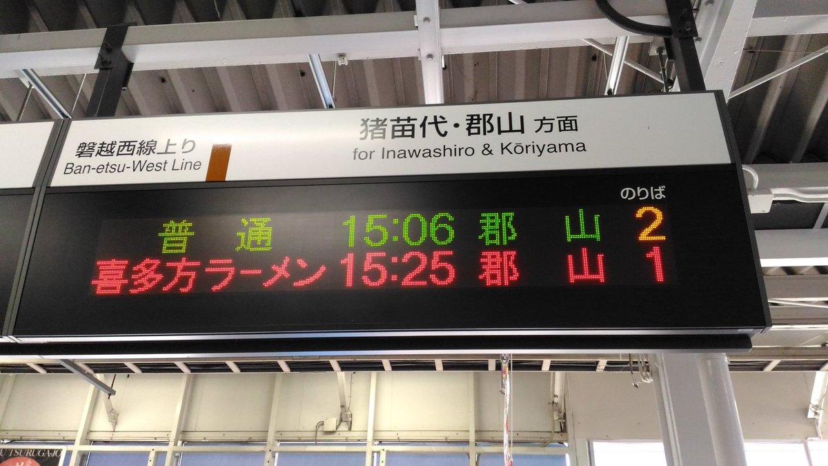 【何これ?】会津若松駅の電光掲示板に騒然!「喜多方ラーメン 郡山行き」!?