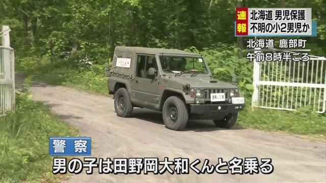 北海道の山中で行方不明だった男児を保護!自衛隊演習場の小屋の中にいるところを発見!