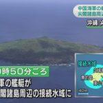 中国軍の艦艇が尖閣諸島近くの接続水域に侵入!軍関係の船が侵入するのは初めて!安倍政権が関係省庁に警戒監視を指示!
