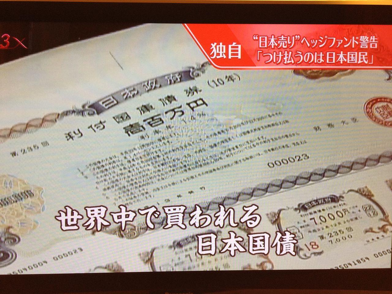 【これはヤバい】三菱UFJが国債保有の資格返還の可能性!大手銀行の国債離れで日本破綻のリスクも!