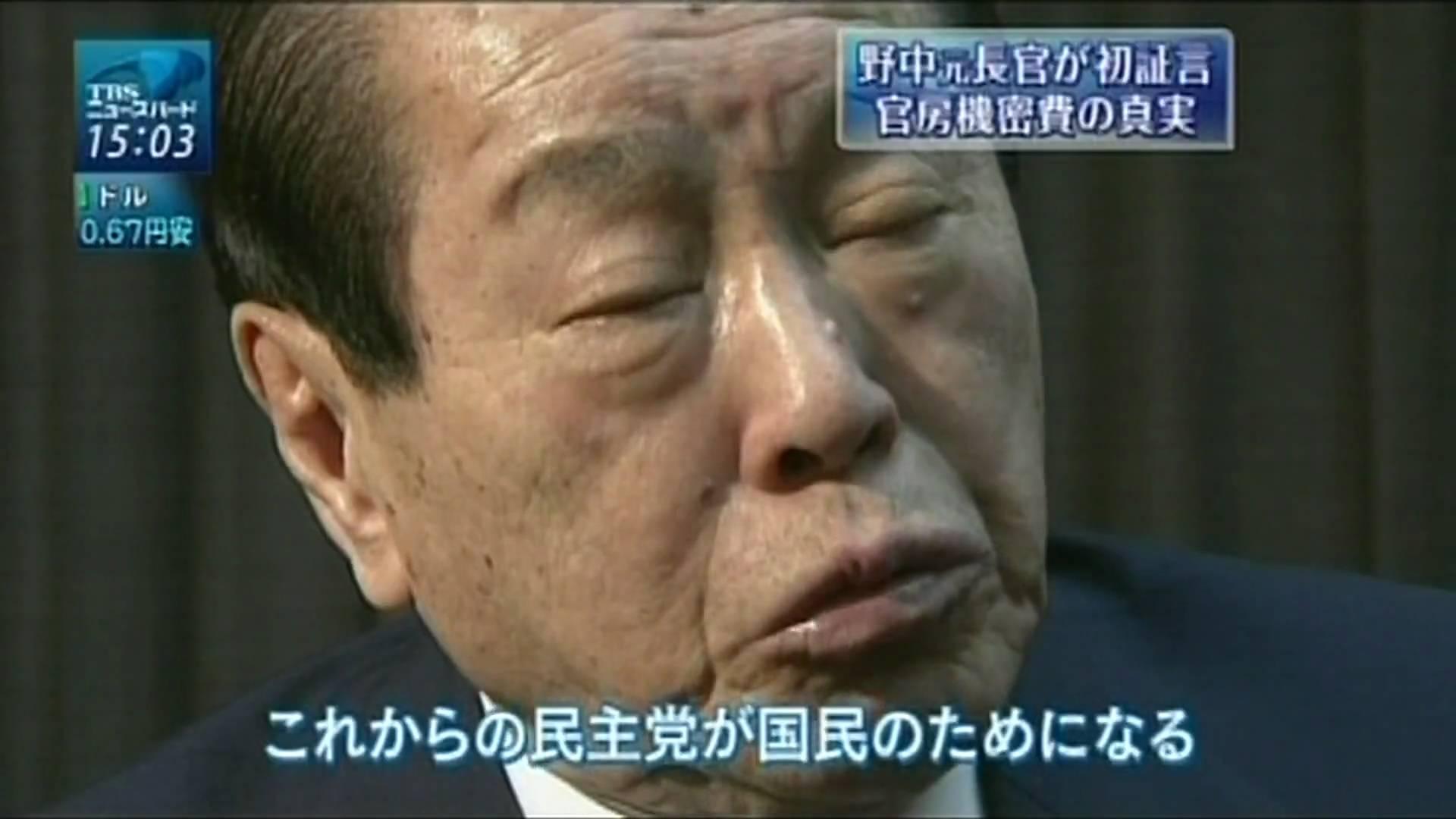 【驚き】野中広務氏が自民党に復党!安倍総理を徹底批判している護憲派を再び呼び寄せた「事情」とは!?