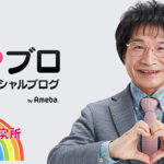 【北海道男児行方不明】父親の逮捕予想も書いていた尾木ママに批判殺到!ネットニュースもバッシングに加担!