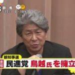 【都知事選】ジャーナリストの鳥越俊太郎氏が出馬表明!民進党が支援の見通し!