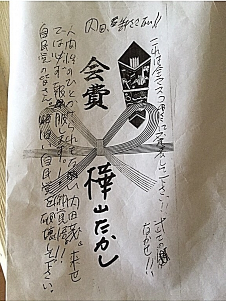 猪瀬直樹元都知事が都連幹事長の内田茂氏を猛批判!「樺山都議は内田氏のいじめで自殺しました」