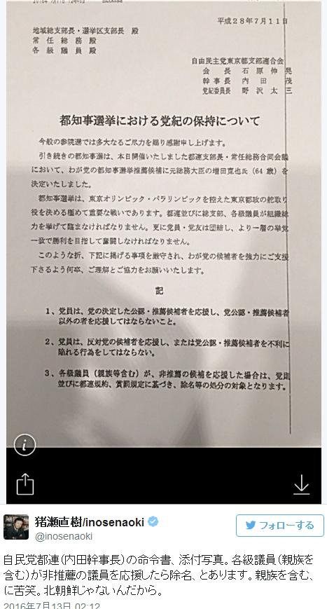 タレントの石原良純氏がテレビ番組で鳥越候補を応援するような発言!→兄の伸晃氏は粛清対象になるのでは!?