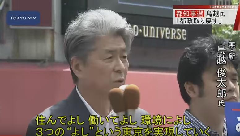 鳥越俊太郎候補に公選法違反の疑い報道!森進一氏が演説中に歌を…!じゃあ松山千春氏は!?