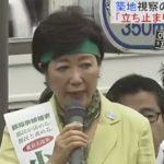 東京都知事選、小池百合子氏の当選が確実に!2位は増田氏、3位が鳥越氏!