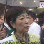 【疑問】小池百合子氏が電通から献金をもらっていたことが判明!→本当に東京五輪利権にメスを入れられるの?