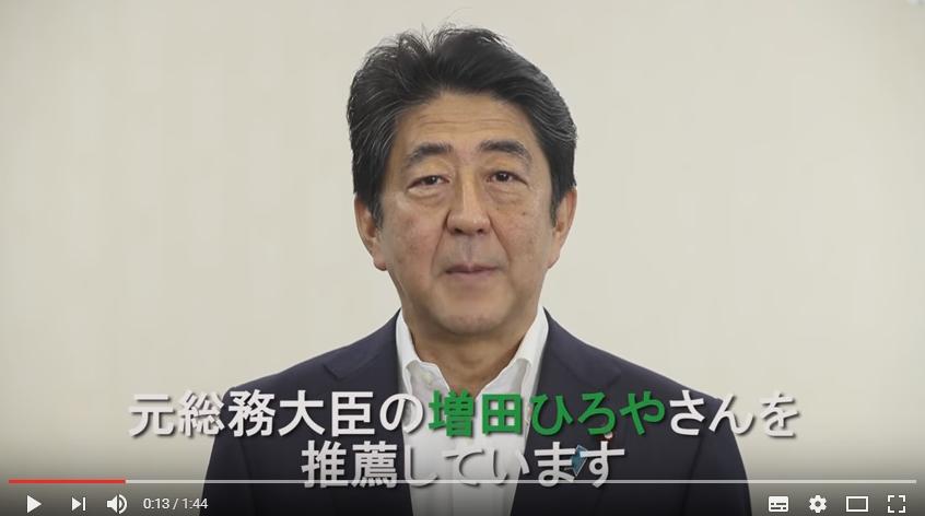 【微妙】安倍総理が増田寛也氏の応援コメントを自身のフェイスブックで発表!本人の応援演説は…?