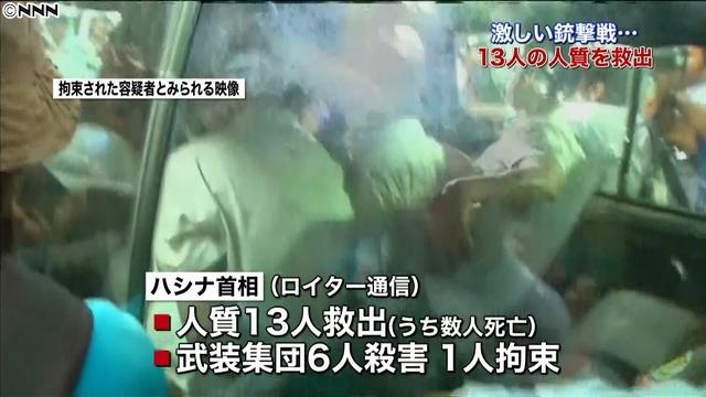 【速報】バングラデシュの立てこもり事件、菅官房長官が日本人7人の死亡を確認とのコメント