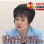 【恐ろしい】自民党・山東昭子元参院副議長「犯罪を起こしそうな人にはGPSを埋め込むのがいい」