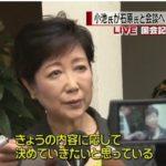【都知事選】「ビル格安入居」報道に小池百合子氏が猛反論!「悪意のある捏造による印象操作だ」