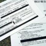 ついに日本にも「経済的徴兵制」の足音が!?学費に苦しむ若者対象に「自衛隊入隊奨学金」を防衛省が検討!