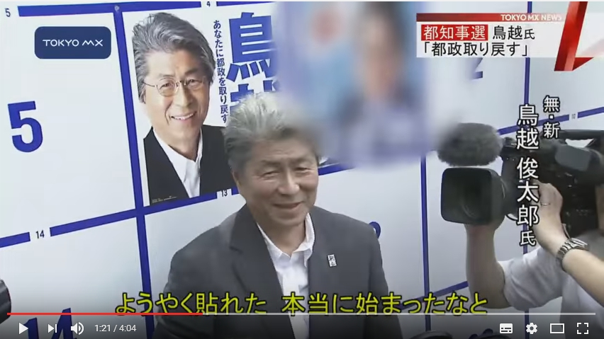 【真相は?】東京MXが在特会元会長・桜井誠氏のポスターにボカシが入る!支持者は激怒!