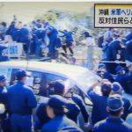 沖縄・高江ヘリパッドの強制排除騒動の動画像まとめ!機動隊がよってたかって住民を…警察側の暴力情報も!