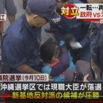 【ヘリパッド建設】沖縄・高江で緊張が続く!パトカーによるひき逃げの瞬間の動画も!