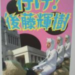 【前代未聞】NHKで音声を消されまくった政見放送に騒然!都知事選に立候補の「後藤輝樹」って何者!?