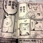 【面白い】ビッグコミックスピリッツが日本国憲法全文を付録に!ネット上は賛否両論!