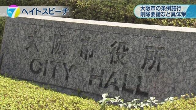 【危ない】大阪市が行き過ぎたヘイトスピーチ対策条例をスタート!ヘイトと判断された団体や個人名を公表!