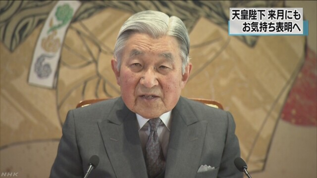 【ついに…】天皇陛下が生前退位に関する意向を表明へ!安倍政権は戦々恐々か!?