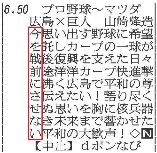 """【今を戦前にさせない】今日は原爆の日!""""縦読み""""の常連、中国新聞が深いメッセージ!"""