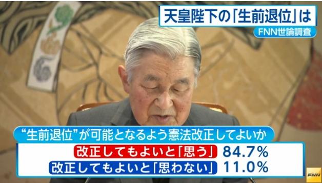 【そう来たか】フジテレビが天皇陛下の生前退位と憲法改正を結びつける!生前退位のための改憲に「YES」が85%近くに!