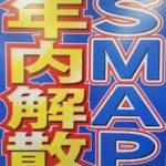【速報】SMAPが12月31日いっぱいで解散へ!メンバー同士の不和が原因か?