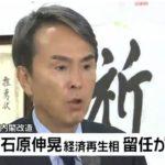 【あれれ】石原伸晃氏が経済再生担当相を留任することが決定!まさかの責任問題も粛清もなし!