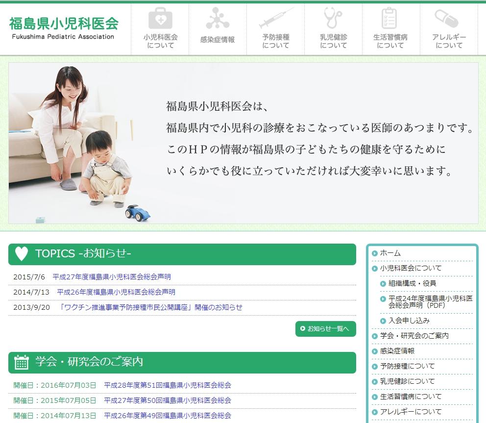 福島県小児科医会までが小児甲状腺がん検査縮小を希望!県ぐるみで原発との因果関係を隠蔽へ!